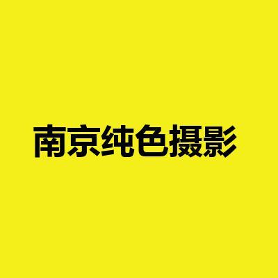 南京纯色摄影(马鞍山店只拍婚纱照-请提前预约!)