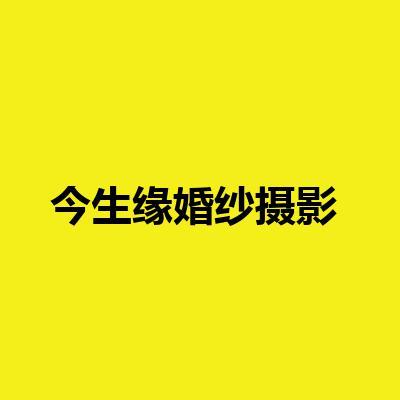 今生缘婚纱摄影(马鞍山)