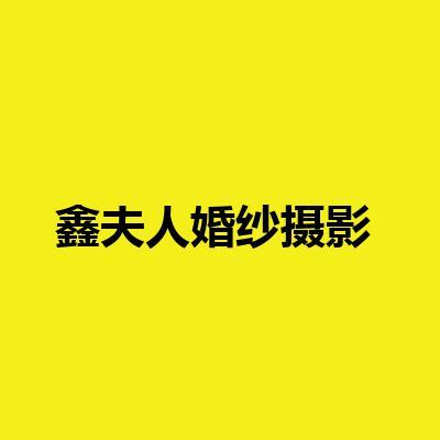 鑫夫人婚纱摄影(电白旗舰店)