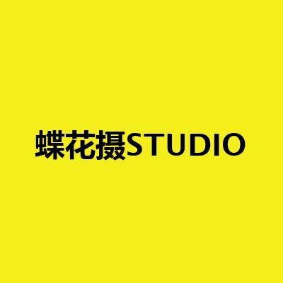 蝶花摄STUDIO(北仑店)