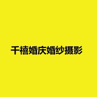 千禧婚庆婚纱摄影(内江)