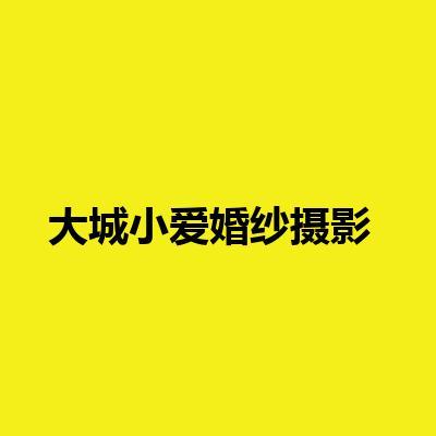 大城小爱婚纱摄影(莆田店)