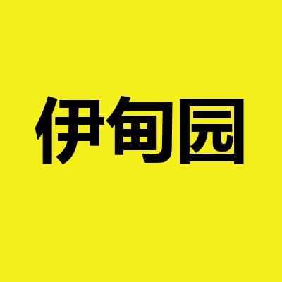 伊甸园(萍乡)