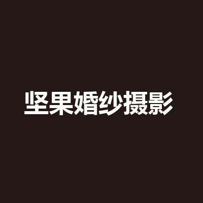 坚果婚纱摄影(崂山店)