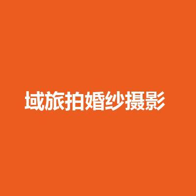 域旅拍婚纱摄影(正阳路店)