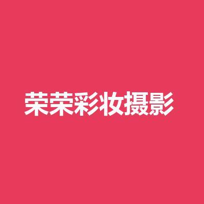 荣荣彩妆摄影