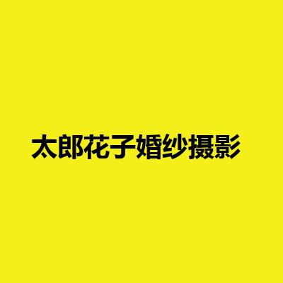 太郎花子婚纱摄影(吴江店)