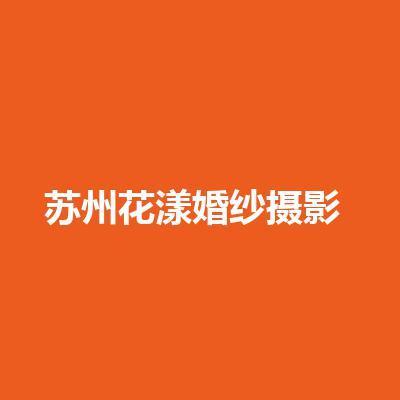 苏州花漾婚纱摄影(姑苏旗舰店)
