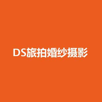 DS旅拍婚纱摄影