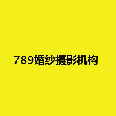 789婚纱摄影机构