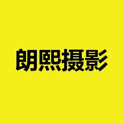 朗熙摄影(韶关店)