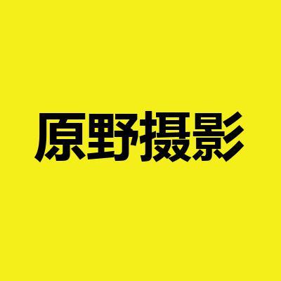 原野摄影(武江店)