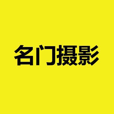 名门摄影(四平)