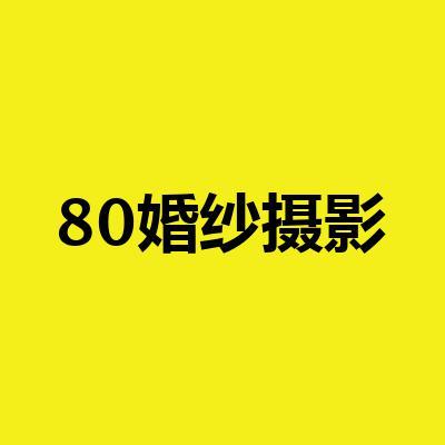 80婚纱摄影(四平)