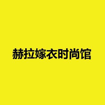 赫拉嫁衣时尚馆(四平)