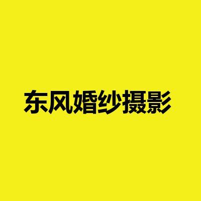 东风婚纱摄影(双鸭山)