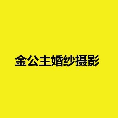 金公主婚纱摄影(遂宁)
