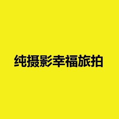 纯摄影幸福旅拍(旗舰店)