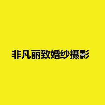 非凡丽致婚纱摄影(潍坊)
