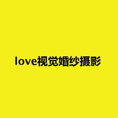 love视觉婚纱摄影(年度钻石店)
