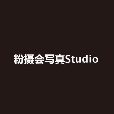 粉摄会写真Studio
