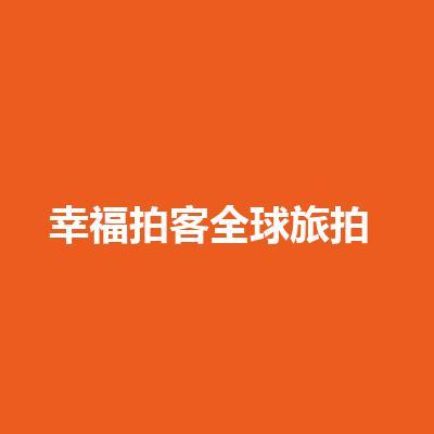 幸福拍客全球旅拍(亚洲海湾旗舰店)