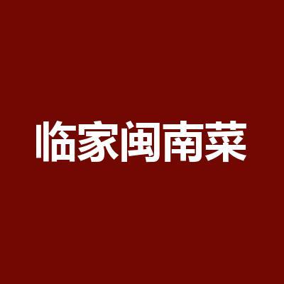 临家闽南菜·宴会厅(环岛路店)