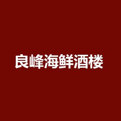良峰海鲜酒楼·宴会厅(禾祥西路店)