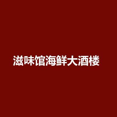 滋味馆海鲜大酒楼·宴会厅