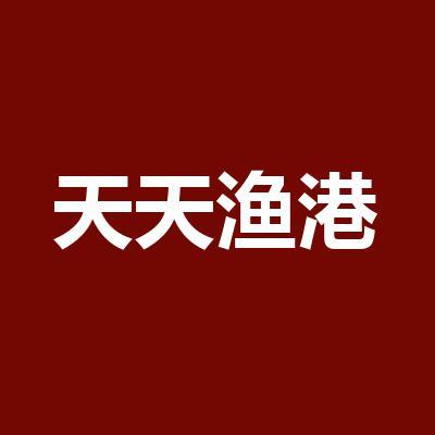 天天渔港·宴会厅(国际邮轮码头旗舰店)