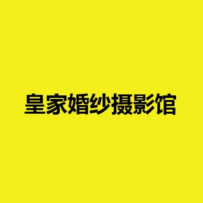 皇家婚纱摄影馆(徐州)