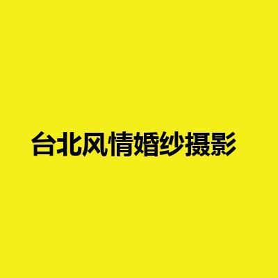 台北风情婚纱摄影(襄阳)