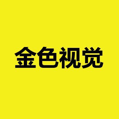金色视觉(大学城店)
