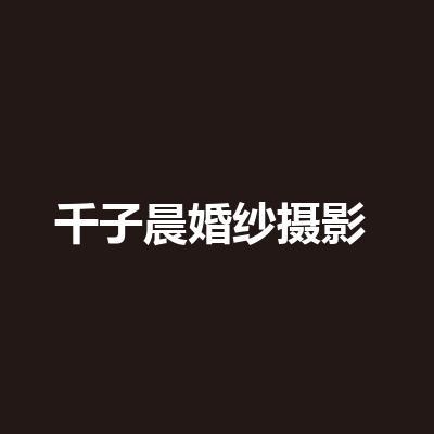 千子晨婚纱摄影