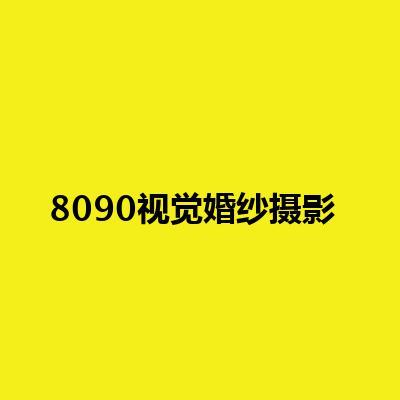 8090视觉婚纱摄影
