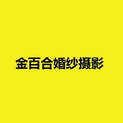 金百合婚纱摄影·年度钻石商家(咸阳)