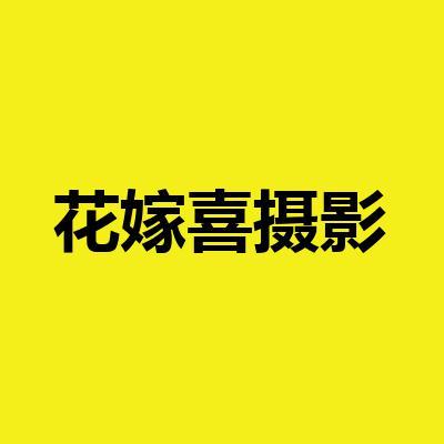 花嫁喜摄影(凤城店)