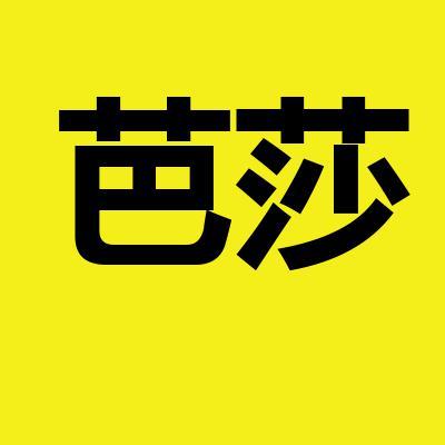 芭莎·印象婚纱摄影(王府井旗舰店)