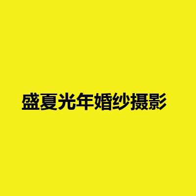 盛夏光年婚纱摄影(株洲)
