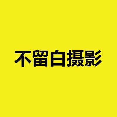 不留白摄影·Studio(金沙湾广场店)