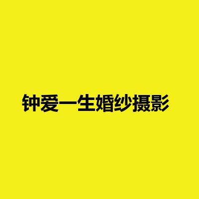 钟爱一生婚纱摄影(湛江)