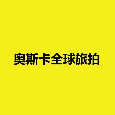奥斯卡全球旅拍(舟山店)