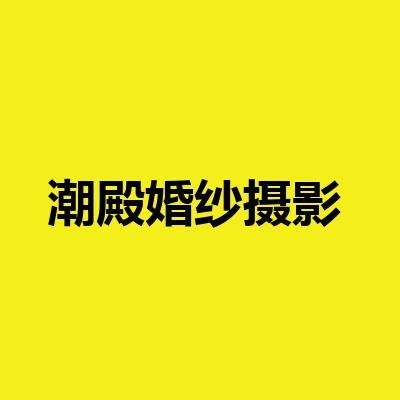 潮殿婚纱摄影(漳州)