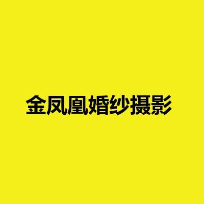 金凤凰婚纱摄影(枣庄)