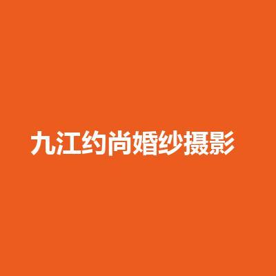 九江约尚婚纱摄影(带TA旅拍店)