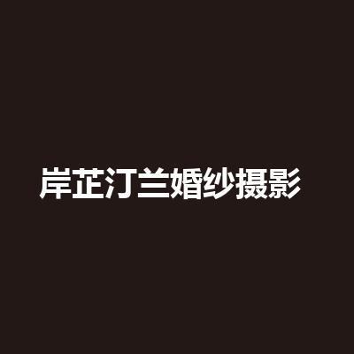 岸芷汀兰婚纱摄影(鞍山)