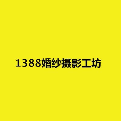 1388婚纱摄影工坊