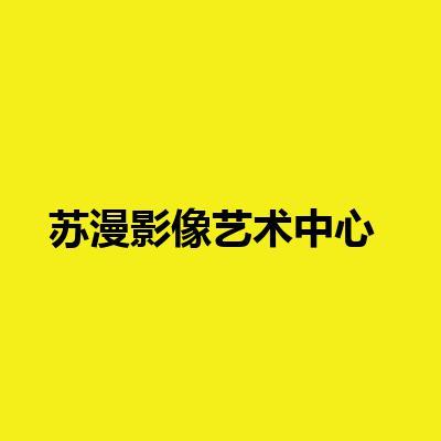 苏漫影像艺术中心(香樟苑店)