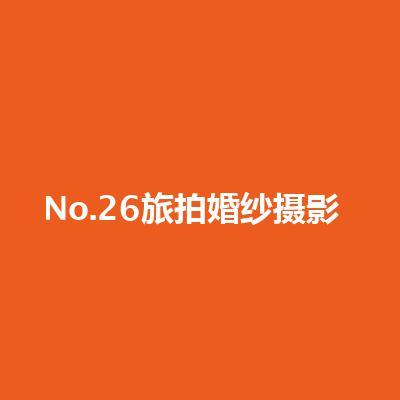 No.26旅拍婚纱摄影