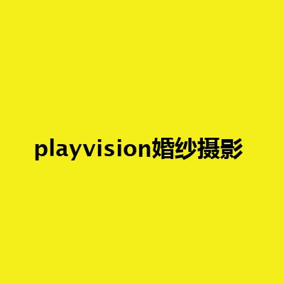 playvision婚纱摄影